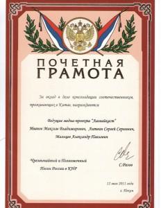 Грамота ведущим Лаовайкаста от Посольства РФ в КНР