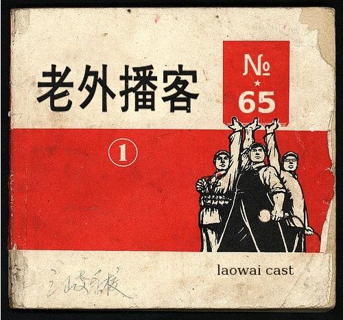 Laowaicast 65-1, Обложка от LProf