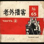 Laowaicast 65-2, Обложка от LProf