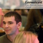 Laowaicast 68 — Роман Калачёв о недвижимости в Китае. Вариант 1