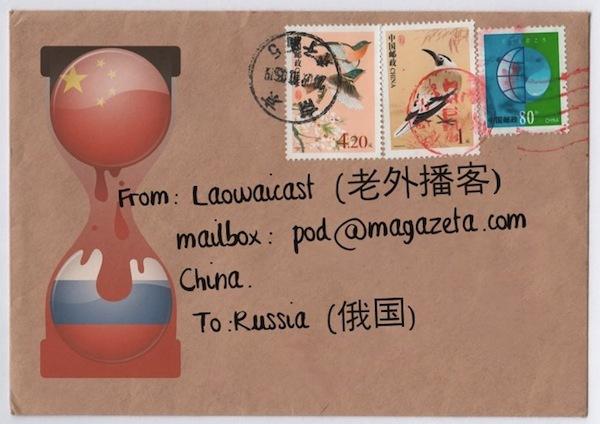 Laowaicast 71. Обложка от LProf