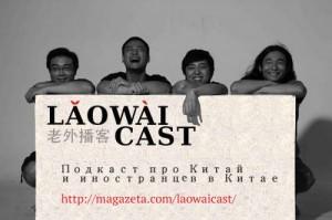 Laowaicast 69. Обложка от Аллюр