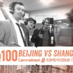 Laowaicast 100 — Пекин vs. Шанхай / Бамбуковые панки