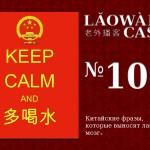 Laowaicast 102 / Обложка от Анастасии