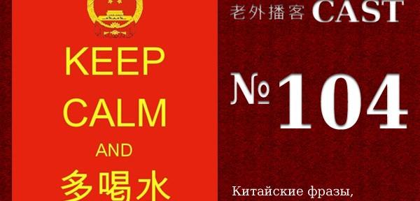Laowaicast 104 / Китайские фразы, которые выносят лаоваям мозг. Часть вторая