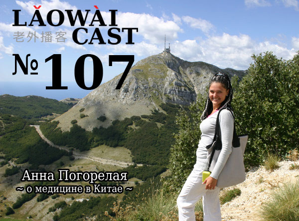 Laowaicast 107 — Анна Погорелая о медицине в Китае