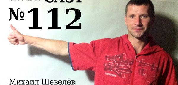 Laowaicast 112 — Михаил Шевелёв: Автостопом по Китаю