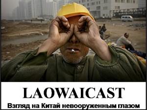 Laowaicast 114 / Обложка от Александра Ю.