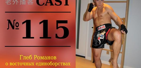 Laowaicast 115 — Глеб Романов о восточных единоборствах