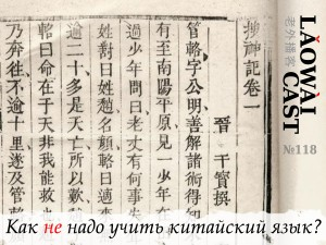 Laowaicast 119 — Как не надо учить китайский язык? / Обложка от Папы Хуху
