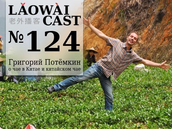 Laowaicast 124 — Григорий Потёмкин о китайском чае