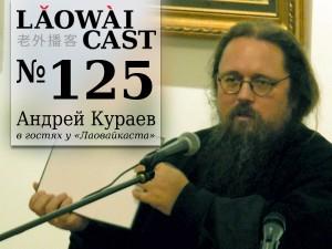 Laowaicast 125 — Андрей Кураев в гостях у Лаовайкаста