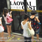 Laowaicast 127 / Обложка от Lada Chee