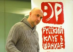 Захар Прилепин в Laowaicast / Фото Антона Грамовича
