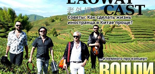 Laowaicast 159 / Обложка от Алина Ильчук