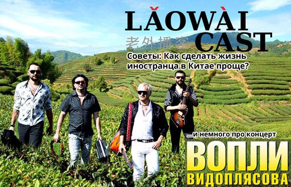 Laowaicast 159 / Обложка от Алины Ильчук