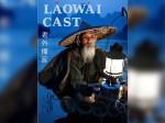 Laowaicast 165 / Обложка от Kate Lemon