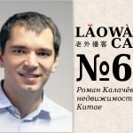 Роман Калачёв