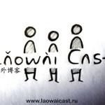 Laowaicast 75, Обложка от Данары Смоляниновой