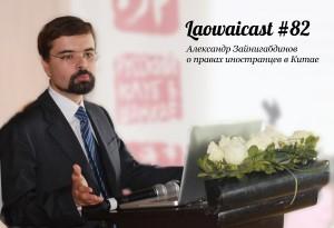 Laowaicast 82 — Александр Зайнигабдинов о правах иностранцев в Китае