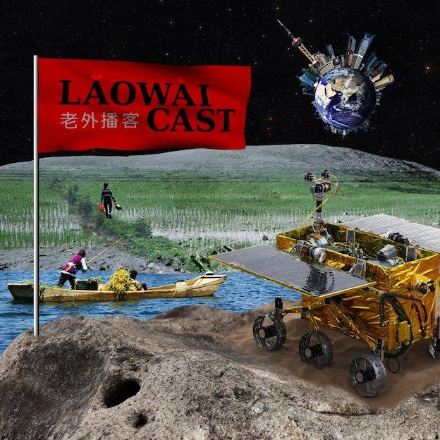 Laowaicast 160 - Обложка от Stepan K