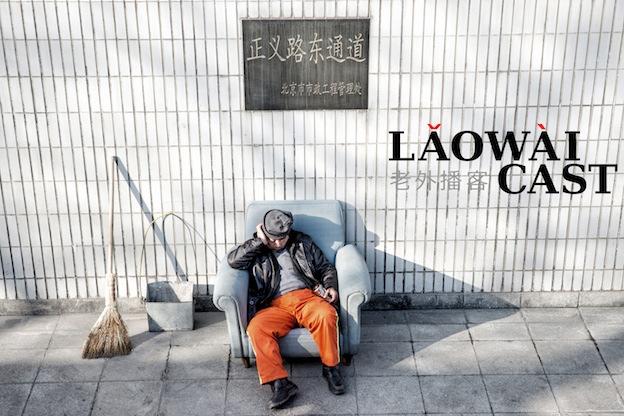 Laowaicast 161 / Обложка от Максима Петрова