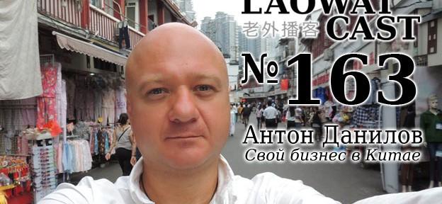 Laowaicast 163 / Антон Данилов о своем бизнесе в Китае