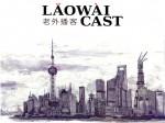 Laowaicast 164 / Обложка от Евгения Бондаренко