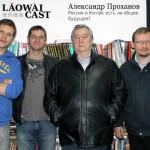 Александр Проханов о Китае в Laowaicast