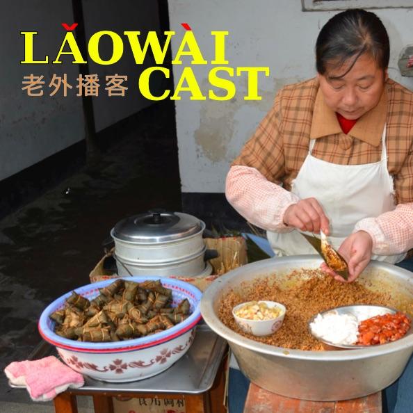 Laowaicast 174 - Обложка от Павла Попова