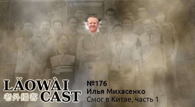 Laowaicast 176 — Илья Михасенко о смоге в Китае, часть 1