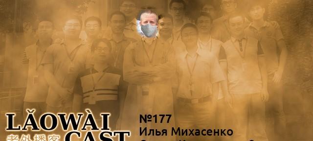 Laowaicast 177 — Илья Михасенко о смоге в Китае, часть 2