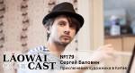 Laowaicast 179 - Сергей Баловин