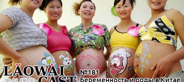 Laowaicast 181 (26.04.2016) — Беременность и роды в Китае