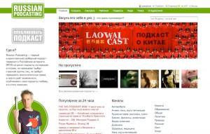 Большой баннер Laowaicast на Rpod.ru