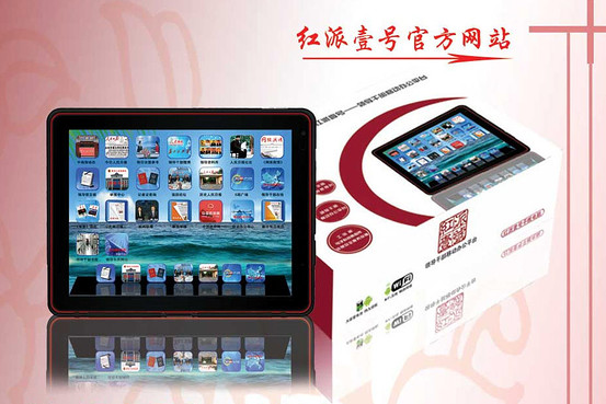 Китайцы представили планшет для членов компартии