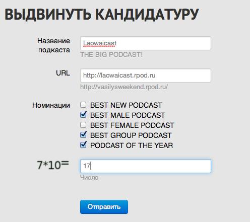Номинируйте Лаовайкаст на Podcast Awards 2012