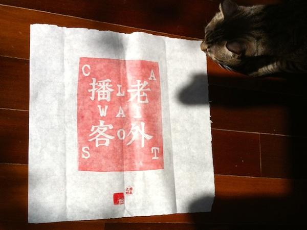 Laowaicat (Лаовайкот) с линографией от Папы Хуху
