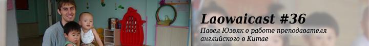 баннеры Laowaicast для Полушария (7)
