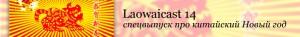 баннеры Laowaicast для Полушария (1)