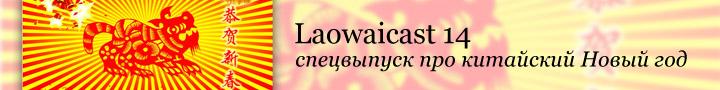 Баннер Laowaicast #14