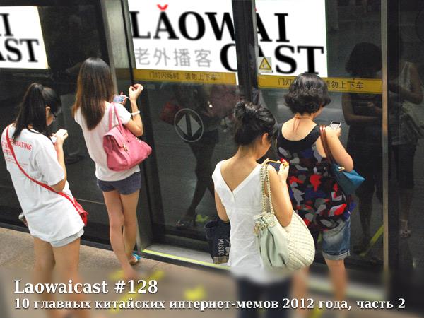 Laowaicast 128 / Обложка от Lada Chee