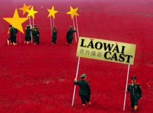 Красное поле Лаовайкаста - От Александра Печенкина