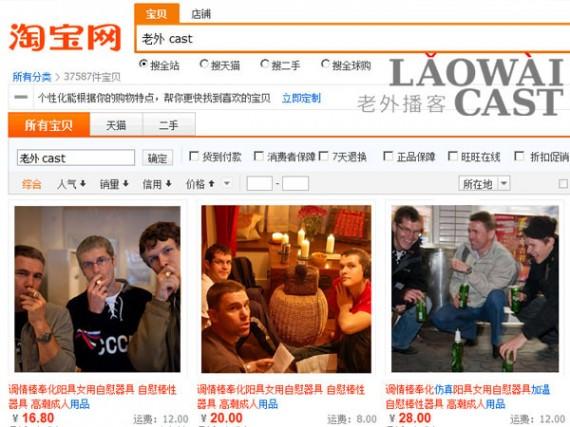 Laowaicast в интернетах / Обложка от Lada Chee + Max