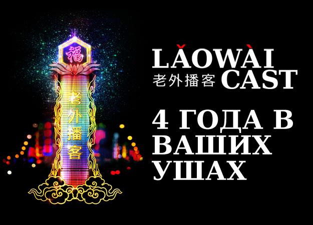 Laowaicast - 4 года в ваших ушах!