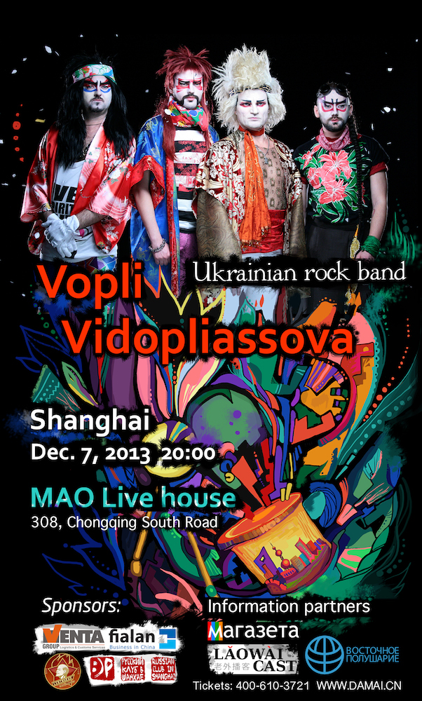 Концерт Вопли Видоплясова в Шанхае, 7 декабря 2013