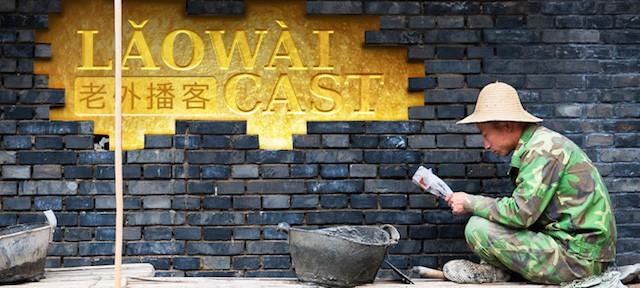 Laowaicast 173 - Образование в Китае
