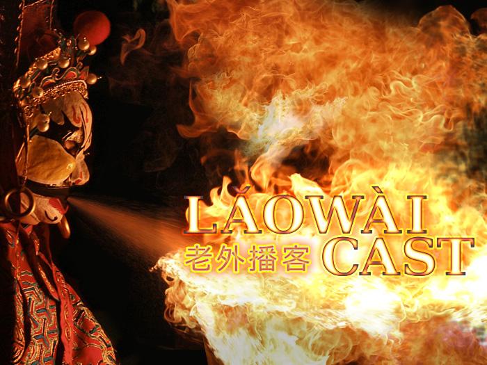 Laowaicast 185 - Проблемы малого предпринимателя в Китае, часть 2