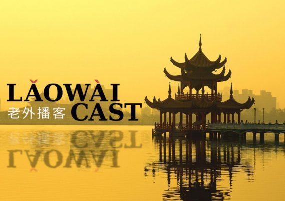 Laowaicast 187