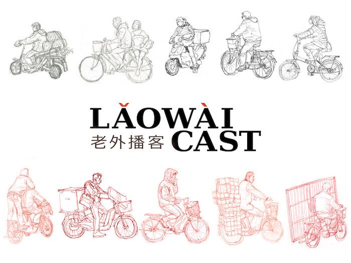 Laowaicast 188, обложка Евгений Бондаренко